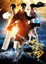 奇门遁甲(2015)