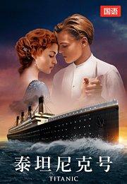泰坦尼克号(国语版)