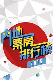 内地票房排行榜2015