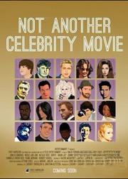 不是另一部名人电影