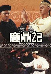 鹿鼎记(1983)