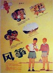 风筝1958