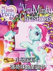 小马宝莉:薄荷味的圣诞节