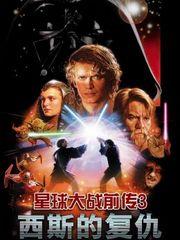 星球大战前传3:西斯的复仇