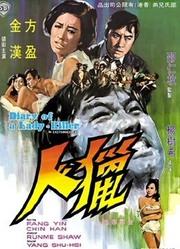 猎人(1967)