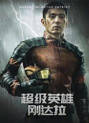 超级英雄刚达拉(普通话)
