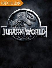 《侏罗纪世界 预告片》预告
