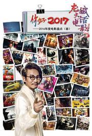龙斌大话电影第2季