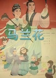 马兰花(1961)