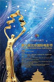 第7届北京国际电影节