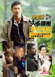 电影放第4季 第2期:《失孤领衔寻子电影》
