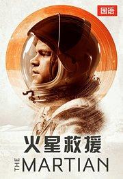 火星救援(国语版)