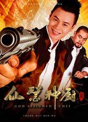 仙医神厨之上海任务