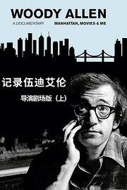 记录伍迪·艾伦:导演剧场版(上)