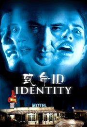 致命ID(国语版)