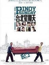 台北星期天