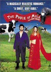 牛奶的代价