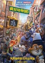 疯狂动物城(普 通 话)