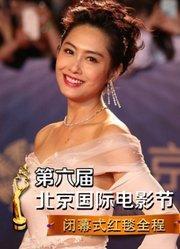 第六届北京国际电影节闭幕式红毯全程