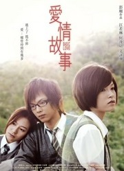 爱情故事(2009)
