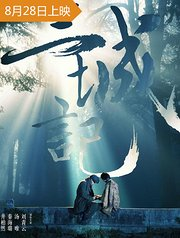 《三城记》刘青云井柏然变情话达人