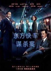 东方快车谋杀案(普通话)(HDR)