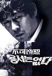 不可饶恕(2010)