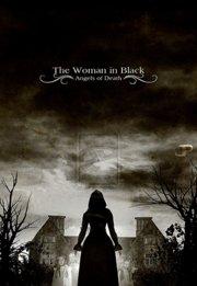 黑衣女人2