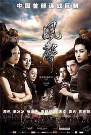 风声(2009)