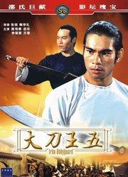 大刀王五(1973)