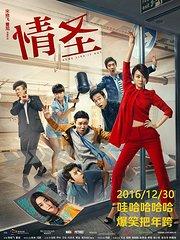 情圣(2016)