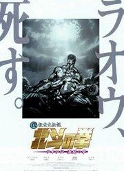 真救世主传说—北斗神拳:拉奥传激斗之章