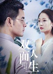双面人生(2018)