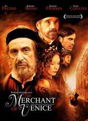 威尼斯商人(2004)