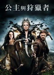 公主與狩獵者