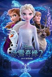冰雪奇缘2普通话版