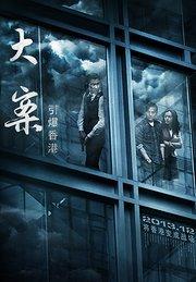 大案·引爆香港