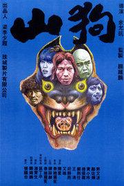 山狗1999
