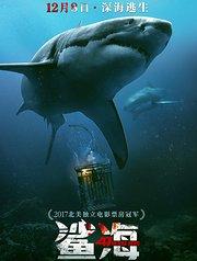 鲨海 中文版终极预告片