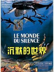 沉默的世界