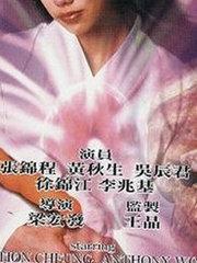 猛鬼食人胎(1998)