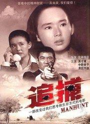 追捕(1976)