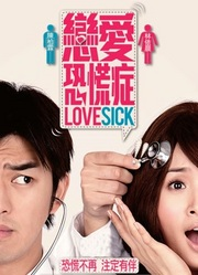 恋爱恐慌症(2011)