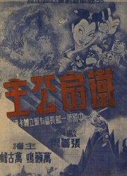 铁扇公主(1941)