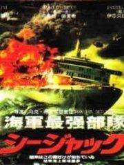 截船恐怖行动