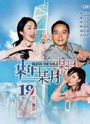 某年某月某日(2003)