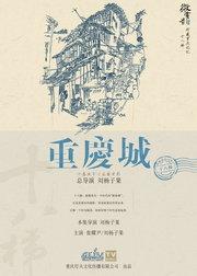 重庆城之磁器口