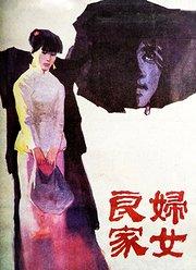 良家妇女(1985)
