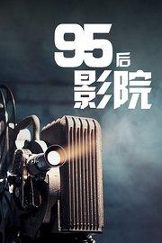 95后影院