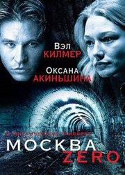 零点莫斯科